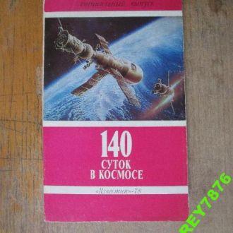 140 суток в космосе.