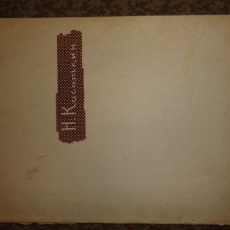 Альбом  репродукций   Н.Касаткин   1962 .