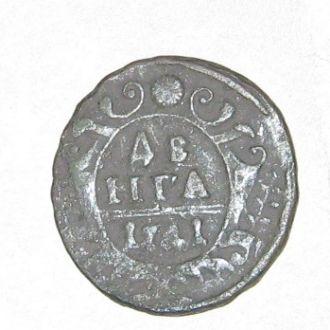 Денга 1741 г.