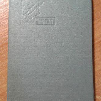 Альбом - раскладушка СССР для марок