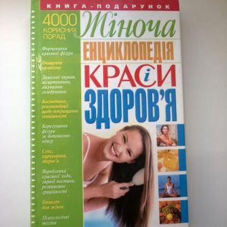 Жноча енциклопедя краси  здоровя