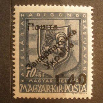 Украина.1945г. Надпечатка Закарпатська Украина.MNH
