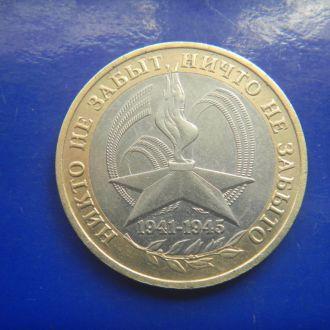 10 рублей 2005 60 лет победы