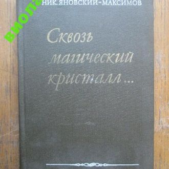 Яновский Максимов. Сквозь магический кристалл...