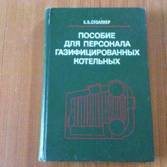 Столпнер Е.Б.Пособие для персонала газофицированых