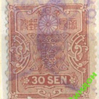 Япония 1919 стандарт 30 сен
