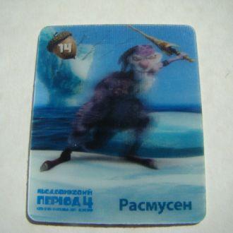 Расмксен 3D карточка Ледниковый период 4.