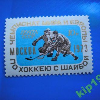 СССР. 1973.  Хоккей.  MNH.