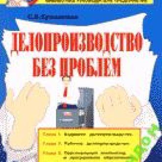 Кузьмичева Делопроизводство без проблем