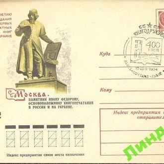 СССР ХМК СГ 1974 Федоров Львов книги Украина
