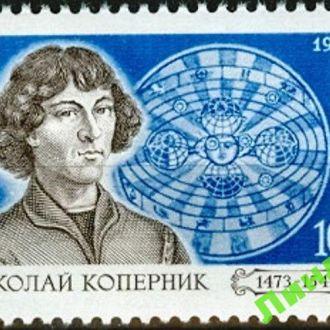 СССР 1973 космос Коперник люди ** есть кварт б
