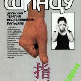 Намикоши Токуиро. Шиацу  японская терапия