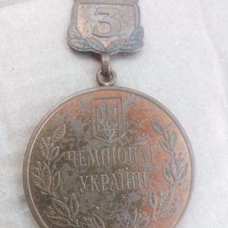 Медаль чемпионат Украины 3 место