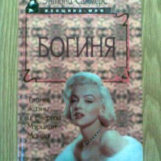 Книга *Богиня* Тайны жизни и смерти Мэрилин Монро
