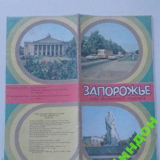 Запорожье 1986 карта схема Украина