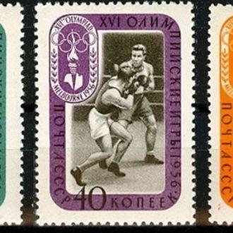 СССР 1957 спорт олимпиада бокс л/а * см