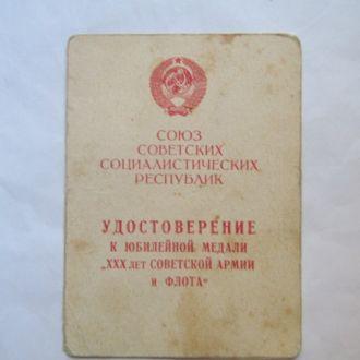 "Документ на медаль ""ХХХ лет Армии и Флота"