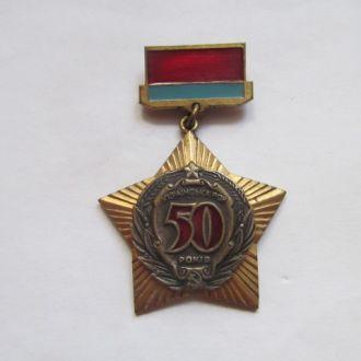 Знак    50 - лет   основанию   УССР