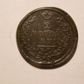 2 копейки 1816г.