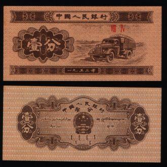 Китай 1 фен 1953 г  UNC