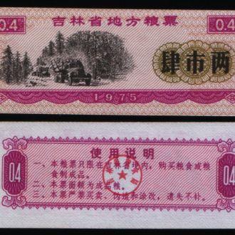 Китай 0,4 рисовые деньги 1975 г UNC