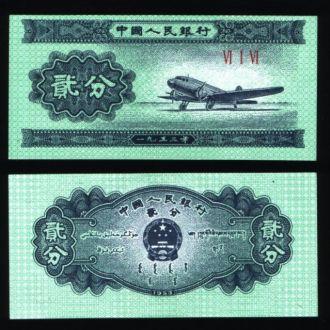 Китай 2 фэн 1953 г  UNC