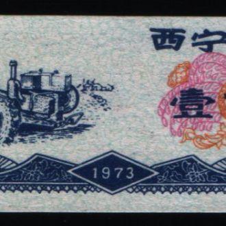 Китай 0,1 рисовые деньги 1973 г  UNC