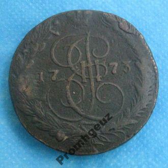 5 копеек 1773 г. ЕМ Екатерины II Россия. Состояние