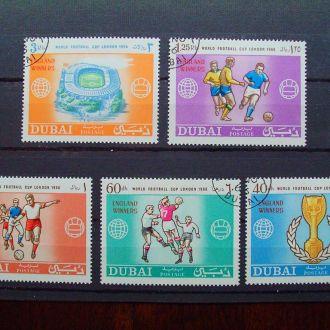 Дубай.1966г. Чемп. мира по футболу. Полная серия.