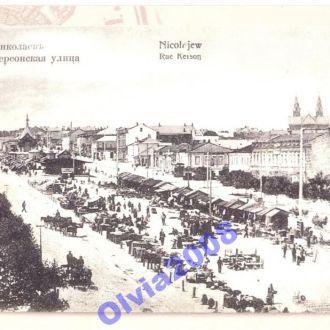 Открытка Николаев Херсонская улица