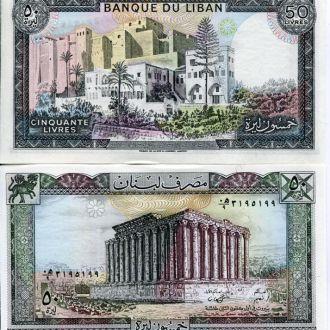 Ливан 50 ливров UNC ПРЕСС
