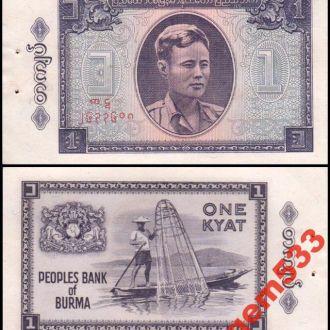 БИРМА  1 кьят 1965  аUNC