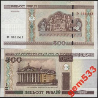 БЕЛАРУСЬ 500 рублей  2000(11)г. UNC