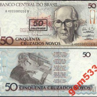 БРАЗИЛИЯ 50 крузадос 1990г. UNC