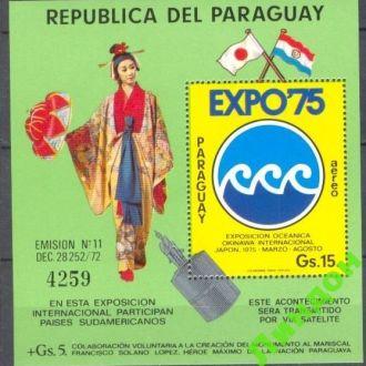 Парагвай 1975 ЭКСПО Япония космос костюмы флаги **