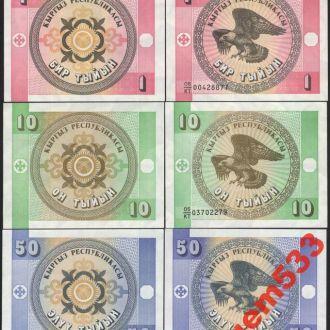 КИРГИЗИЯ 1-10-50 тыин 1993г. UNC