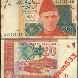 ПАКИСТАН 20 рупии 2008г. UNC