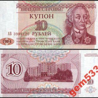 ПРИДНЕСТРОВЬЕ 10 рублей 1994г. UNC