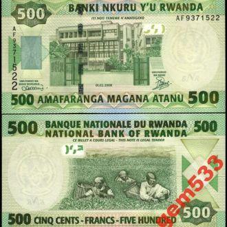РУАНДА 500 франков 2008г. UNC