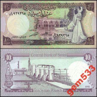 СИРИЯ 10 фунтов 1991г. UNC