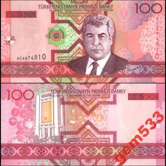 ТУРКМЕНИСТАН 100 манат 2005г. UNC