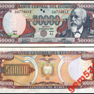 ЭКВАДОР 50000  сукре 1999г. UNC