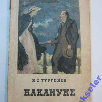 И.С. Тургенев. Накануне.1954 г.