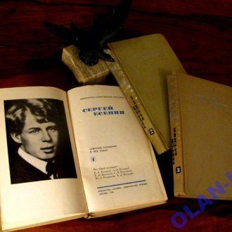 СЕРГЕЙ ЕСЕНИН.Собрание сочинений в 3-х томах!1970г