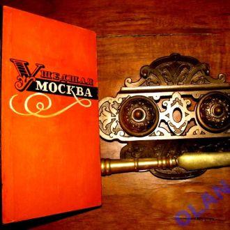 УШЕДШАЯ МОСКВА.Илл.мемуары о старой Москве.1964 г.