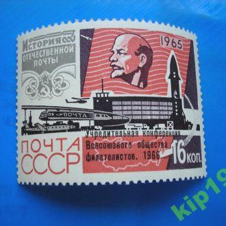 СССР 1966 Учредительная конференция Надп. MNH.