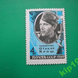 СССР 1969 Ярош MNH