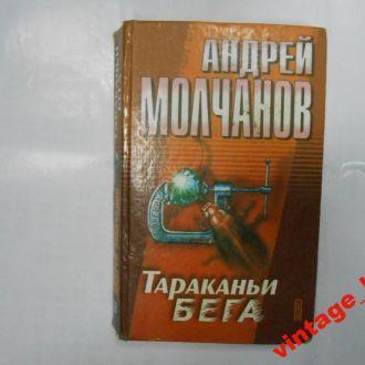 А.Молчанов Тараканьи бега .(340)