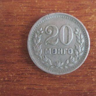 Монголия 20  монго менге 1945