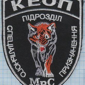 Шеврон ВВ МВД Украины. КЕОП Спецназ. Конвой. Волк